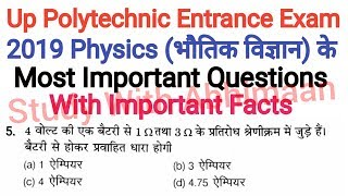 Up Polytechnic Entrance Exam 2019 Physics Most Important Questions
