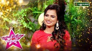 Meet! Actress Ramya Pandian on Natchathira Jannal   17/02/2019