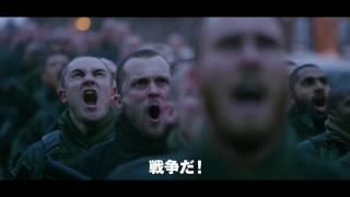 『猿の惑星:聖戦記(グレート・ウォー)』予告編