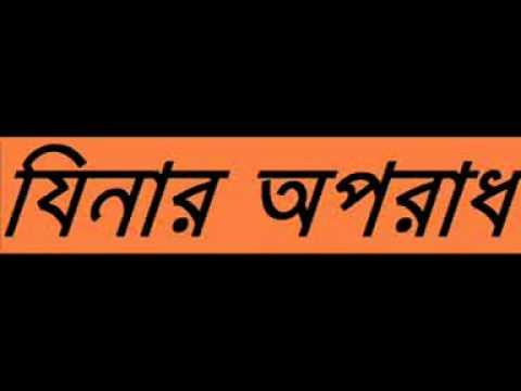 [Bangla Waz] Zinar Aparadh by Motiur Rahman Madani