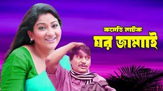 Ghor jamai | Bangla Natok Ghor jamai | Azizul Hakim | Dipa Khandakar | Mishty | Moubd | 2017