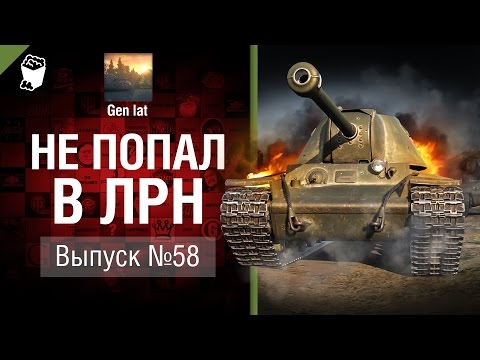 Не попал в ЛРН №58 [World of Tanks]