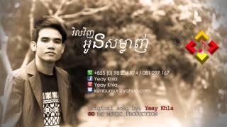 Original Song វិលវិញអូនសម្លាញ់ ដោយ យាយ ខ្លាVil Vinh Oun Som LanhBy Yeay Khla