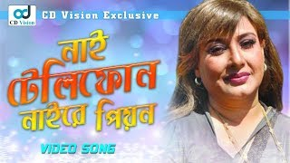 Nai Talephon Nai Ra Pion | Kusum Koli (2016) | HD Movie Song | Ilias kanchan | Suchorita | CD Vision