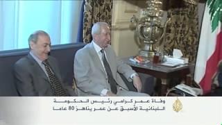 وفاة عمر كرامي رئيس الحكومة اللبنانية الأسبق