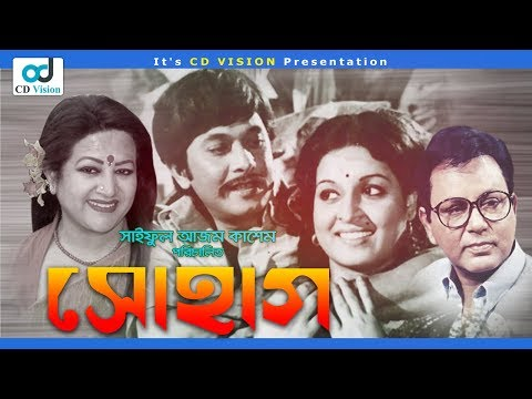 Shohag (2016) | Hd Bangla Movie | Razzak | Shabana | Bobita | Bulbul Ahmed | CD Vision