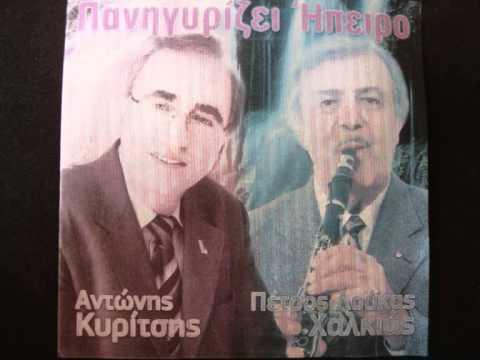 Petro-Loukas Chalkias Πέτρο-Λούκας Χαλκιάς - Σταύρος Παζαρέντσης Σταύρος Παζαρέτζης Τα Διαμάντια ΤΗς Ηπείρου