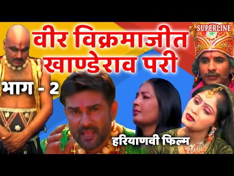 Haryanvi Kissa Veer Vikarma Jeet Part=2 video