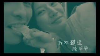 孫燕姿 Sun Yan-Zi - 我不難過 I Am Fine (華納 official 官方完整版MV)