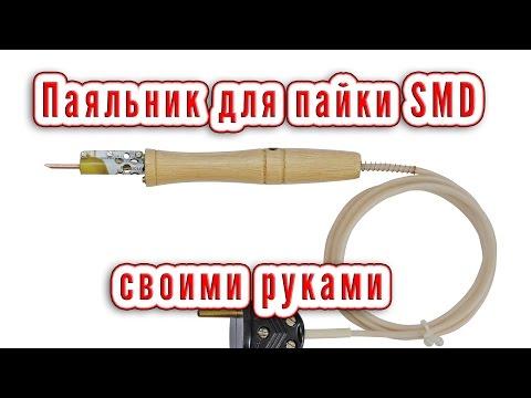 Паяльник для пайки SMD деталей своими руками – SMD Soldering Iron