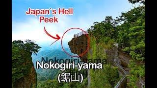 Nokogiri-yama (鋸山)   Adventures in Japan