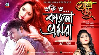 Salma - Oki O Kajol Vromora | ওকি ও কাজল ভ্রমরা | সোনা বন্ধু সিনেমা | Eid Exclusive 2017