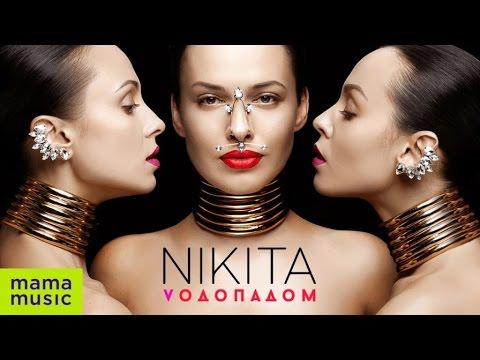 NIKITA - ВОДОПАДОМ [OFFICIAL VIDEO]