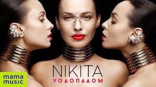 NikitA (Никита) - Водопадом