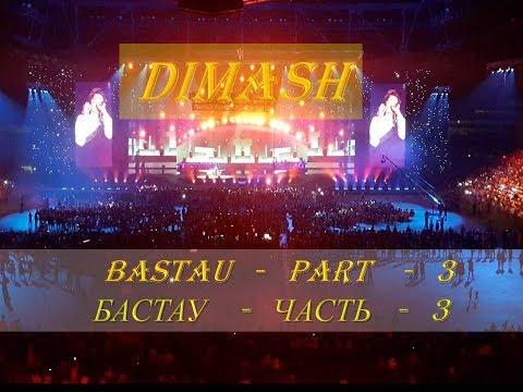 DIMASH:  BASTAU - Solo concert part-3. Cольный концерт часть-3