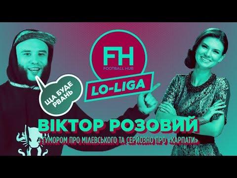 Lo-Liga. Загорецька Людмила Степанівна
