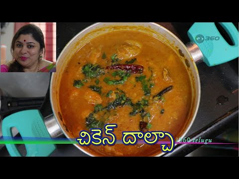 CHICKEN DALCHA || చికెన్-పప్పు recipe in Telugu in Maggi 's Kitchen|| Dal Gosht