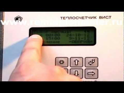 Видео как снять показания с теплосчетчика