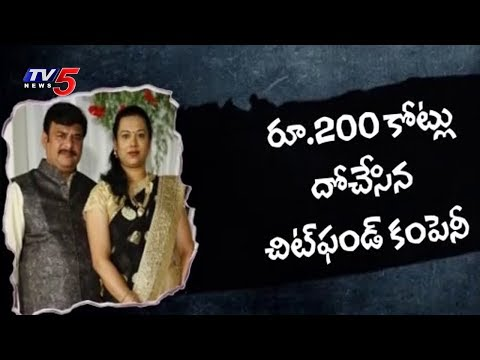 200 Crores Scam By Rishabh Chit Fund Company In Secunderabad | TV5 News