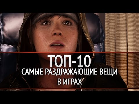 ТОП-10: самые раздражающие вещи в играх