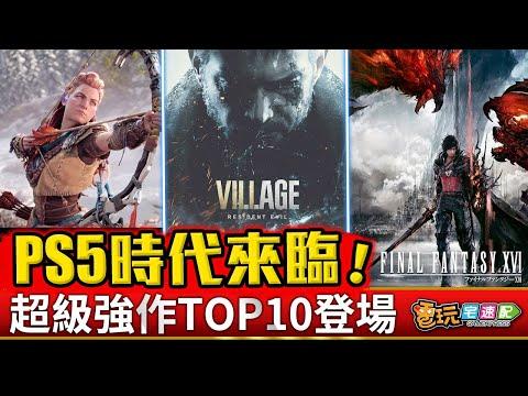 台灣-電玩宅速配-20201112 1/2 【電玩TOP10】新世代主機PS5最受期待遊戲TOP10