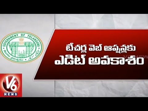 Teachers Seeking Transfer Can Edit Web Options On July 3: Telangana Govt | V6 News