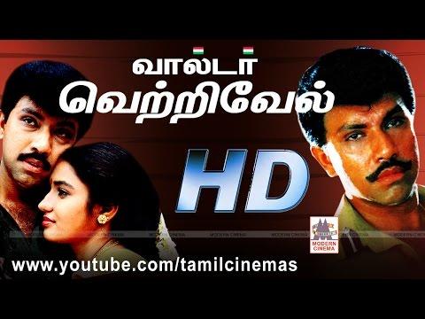 Valter Vetrivel Full Movie HD   வால்டர் வெற்றிவேல் சத்யராஜ் சுகன்யா நடித்த ஆக்சன் படம் thumbnail
