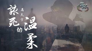 馬天宇 - 該死的溫柔『再多的藉口我都無法再去牽你的手。』【動態歌詞Lyrics】
