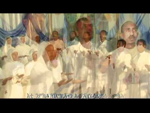 New Eritrean Orthodox Tewahdo Dvd Mezmur May 2012 video