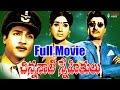 Chinnanaati Snehithulu Telugu Full Movie |  NTR, Jaggaiah, Sobhan Babu, Devika, Vanisri