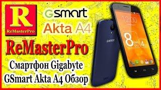 Смартфон Gigabyte GSmart Akta A4 Обзор