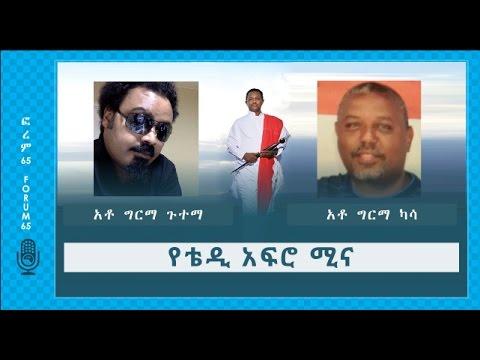 Girma Gutema and Girma Kassa discussed on Teddy Afro's new album