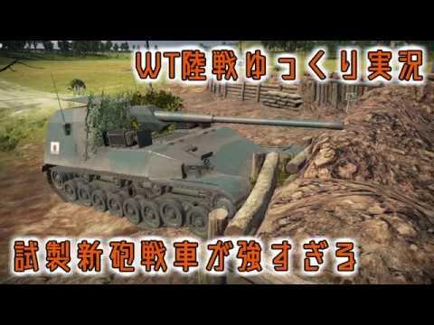 【War Thunderゆっくり実況】WT枢軸国☆ぬめぬめ実況 Part40 thumbnail