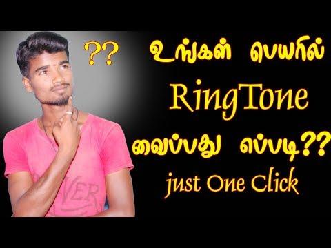உங்கள் பெயரில் Mobile RingTone வைப்பது எப்படி| How To Set/Make/Create Name RingTone In Tamil 2017