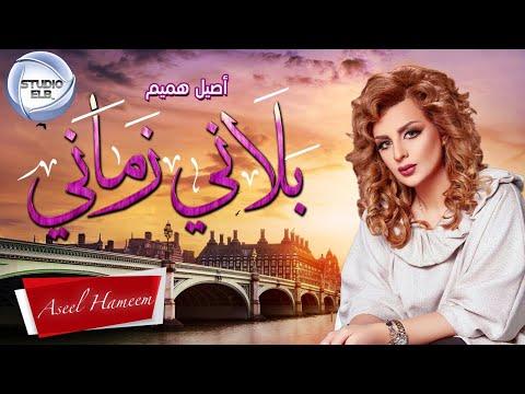 Download  أصيل هميم - بَلَانيٰ زَمٰاَنيَّ...| Aseel Hameem Gratis, download lagu terbaru