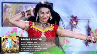 Superhit - Patar Chitar - पातर छितर छोटकी जहजीया - Pawan Singh - SARKAR RAJ - Bhojpuri Song 2016