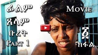 New Eritrean Movie 2018 - Tselam Buret - Part 1