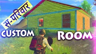 स-परिवार - CUSTOM ROOM - PUBG MOBILE