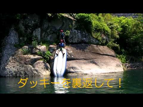 古座川ダッキー体験「スベリ台」