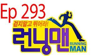 Running man ep 293
