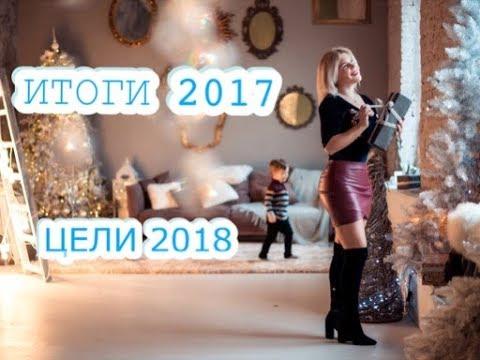 МОИ ЦЕЛИ И ИДЕИ НА 2018 ГОД | ПОДВОДИМ ИТОГИ 2017 ГОДА 🙌