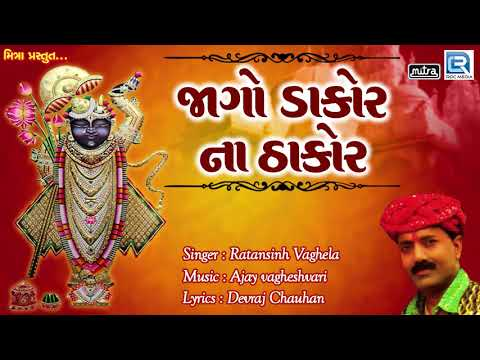 Jago Dakor Na Thakor - Ratansinh Vaghela | New Gujarati Song 2018 | Bhakti Song | FULL Audio