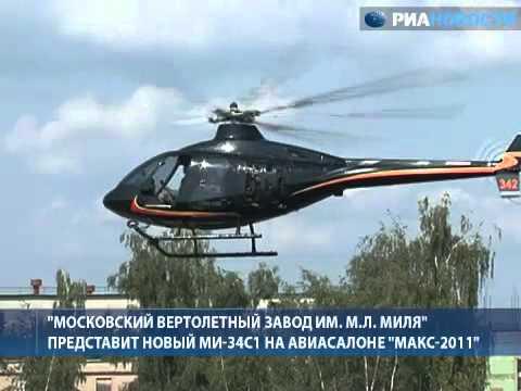 """Новый вертолет Ми-34С1 на авиасалоне """"МАКС-2011"""""""