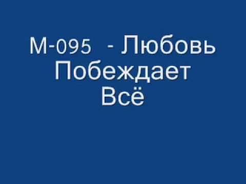 Текст песни м095