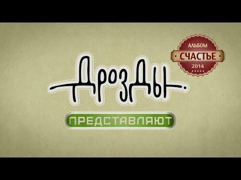 """""""Дрозды"""". концерт в """"Койоте"""""""