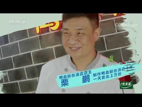 陸綜-回家吃飯-20200803  夫子廟爆款小吃在家做·江蘇南京