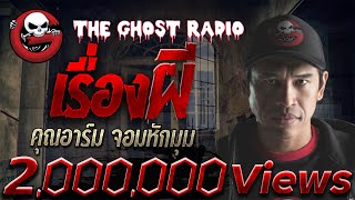 "[TheGhostRadio] เรื่อง ""เรื่องผี"" คุณอาร์ม จอมหักมุม วันที่ 6 สิงหาคม 2560"