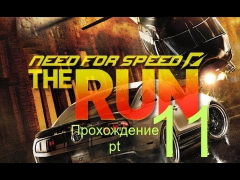 Вся жизнь - Need for Speed. Прохождение Need for Speed The Run pt 11