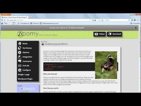 Плавное увеличение изображений в wordpress