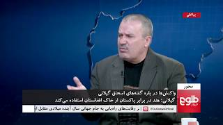 MEHWAR: Govt Considers Legal Action Against Gailani